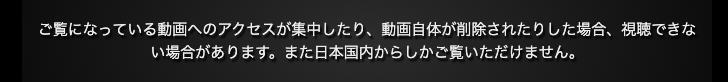 日本国内からしかご覧いただけません
